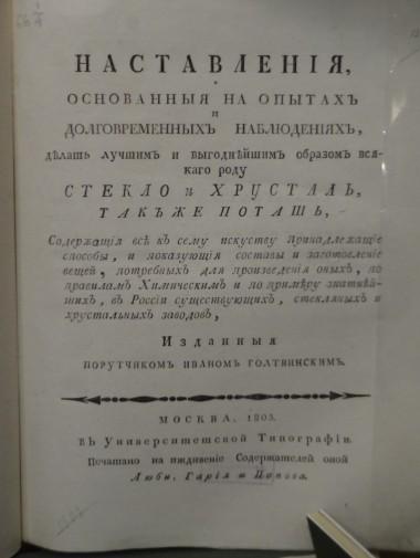 Arkhangelskoye - Yusupov Porcelain & Glassware-making instructions